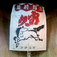 久保田酒造合資会社