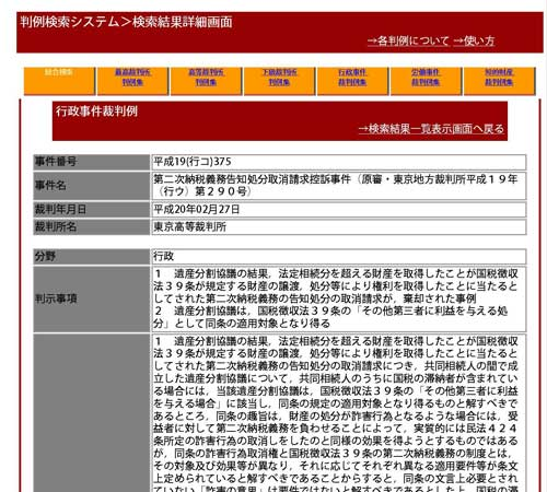 平成20年2月27日東京高判二次納税義務告知処分取消請求控訴事件