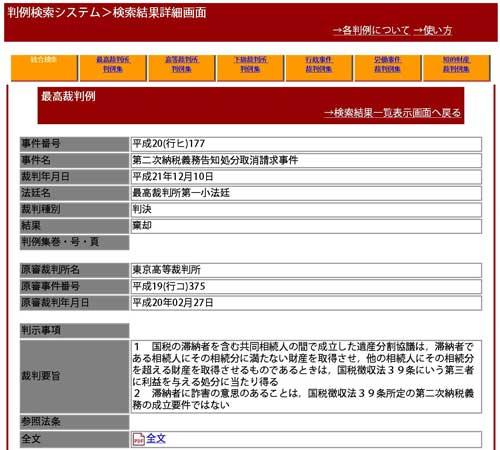 平成21年12月10日最判第二次納税義務告知処分取消請求事件