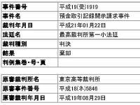 預金取引記録開示請求事件(最判平成21年01月22日)
